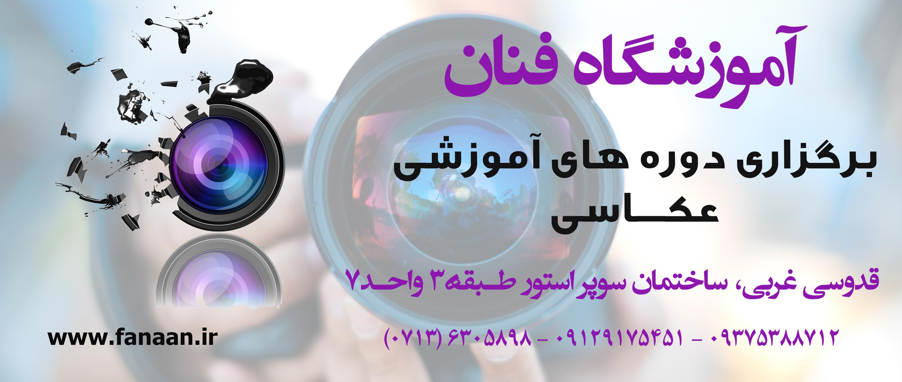 بهترین آموزشگاه عکاسی در شیراز