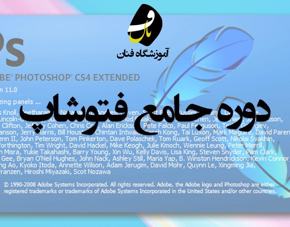 بهترین آموزشگاه فتوشاپ شیراز