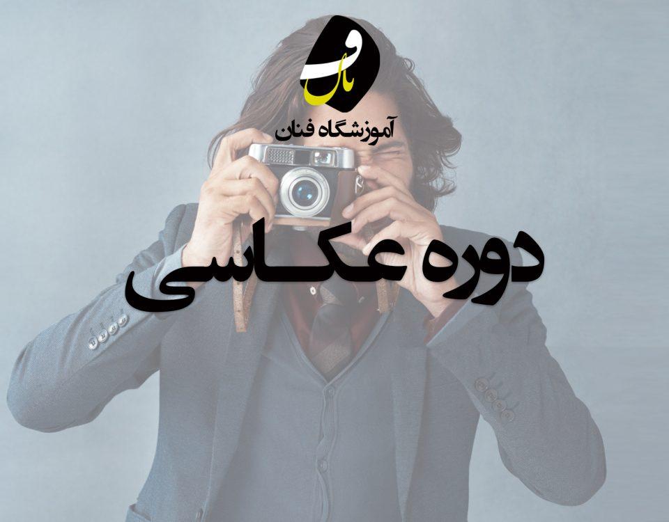بهترین اموزشگاه عکاسی در شیراز