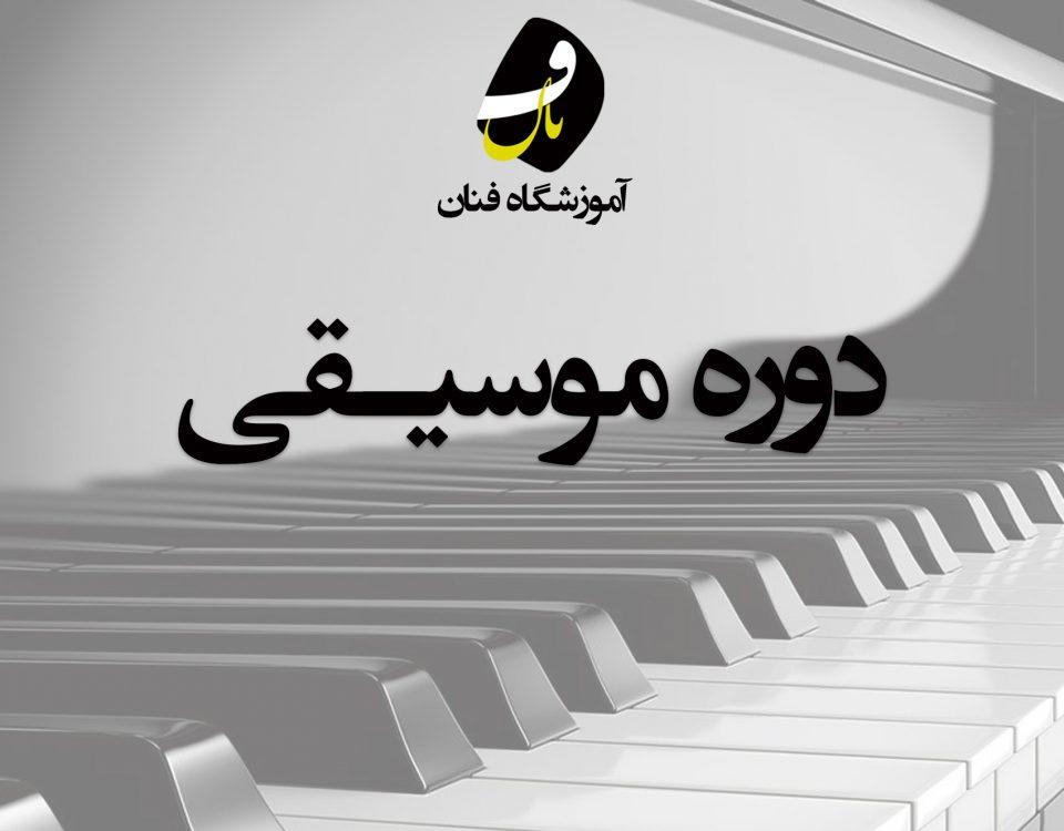 بهترین اموزشگاه موسیقی در شیراز