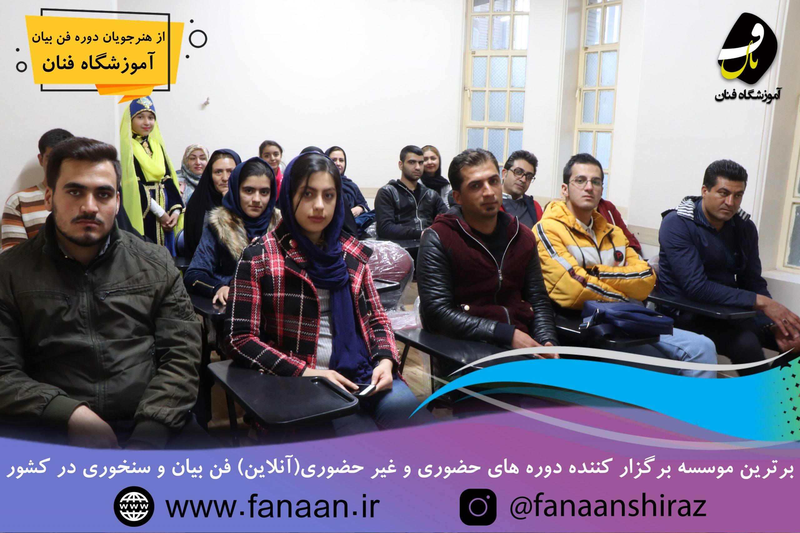 بهترین آموزشگاه فن بیان اصفهان