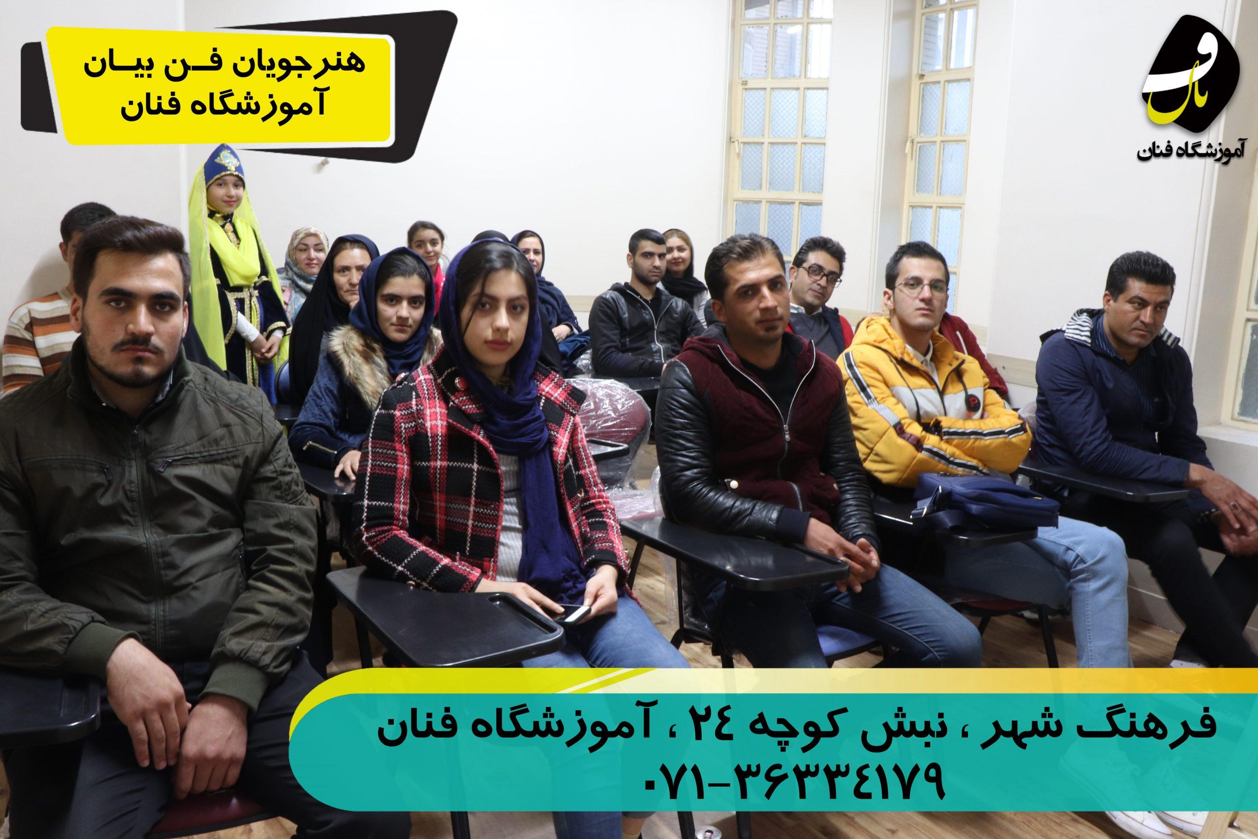 بهترین آموزشگاه فن بیان شیراز